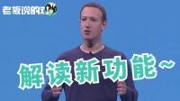 Facebook最新功能首发,扎克伯格120秒为你解读