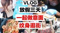 ✧ 柚子vlog ✧ 这期超丰富哟!做意面/购物分享/纹身/拆快递
