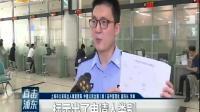 """上海出入境: 便民措施更加完善 护照办理""""只跑一次"""""""