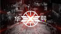 【华熙3X3全新LOGO】不去定义! 拒绝平庸 !新的时代!