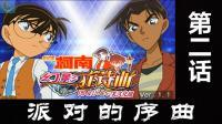 【蓝月解说】名侦探柯南 幻影狂诗曲(3DS)全剧情视频2【派对的序曲】