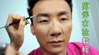 米哥Vlog-715: 舍身教学, 如何化妆变成一位女人?