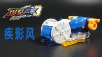 (倒Z)玩具箱 爆裂飞车3兽神合体 疾影风