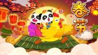 宝宝巴士之奇妙的节日 第1集 春节