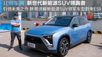 【胖哥试车】自主新能源SUV领军之作 蔚来ES8能否真正引领未来