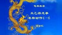 游龙拳【教学04-06】
