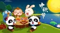 宝宝巴士之奇妙的节日 第10集 中秋节