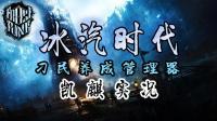 凯麒《冰汽时代》P2 长腿鹿机器人【5~7天】