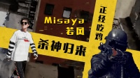 Misaya若风《正经吃鸡》第一期: 绝地求生萌新最快速吃鸡上手教学