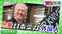 惊奇日本:住在大阪热爱日本菜刀的加拿大人