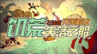 【克莱】初始岛和前期探索丨饥荒船难石油版01(攻略向)