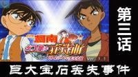 【蓝月解说】名侦探柯南 幻影狂诗曲(3DS)全剧情视频3【巨大宝石丢失事件】