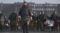 《全面战争传奇: 大不列颠王座》阿尔弗雷德大帝的征途