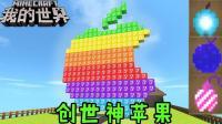 少云解说我的世界《百万幸运方块》EP1: 创世神苹果