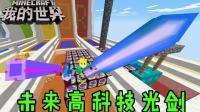 少云解说我的世界《电玩英雄幸运方块》EP6: 未来科技光剑十亿输出!