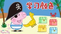 小猪佩奇 游戏   10分钟 '小猪佩奇的世界' - 宝宝学习颜色   儿童动画