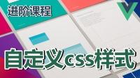 07★Vue.js进阶★自定义css样式