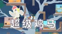 【炎黄蜀黍】★超级鸡马EP18 这就是命