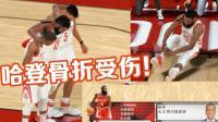 【布鲁】NBA2K18生涯模式:哈登骨折受伤!奥尼尔三双!勇士vs火箭西决预演(73)