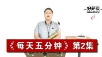 第二集: 三连音的练习方法及演奏技巧讲解【郝老师萨克斯短视频教程之每天五分钟】