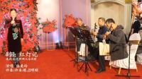 淄博市淄川区京剧演唱会2《戴诺》《红灯记》《上天台》《红娘》选段