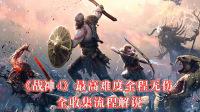 【零玄夜】《战神4》最高难度全程无伤全收集流程解说(1)