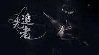 《追光者》L&L梦幻婚礼快剪——无限数字电影
