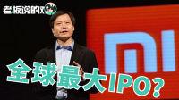 小米市值或超1000亿!阿里之后全球最大IPO