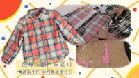 【瑶溪手作】P1纸样裁片与烫衬 怎样制作女童衬衫? 服装DIY制作教程