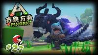 【矿蛙】方舟方块世界27丨幽灵龙喷喷火!