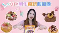 日本食玩甜甜圈DIY制作冰淇淋