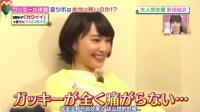 日本综艺: 做足疗疼哭的gakki——新垣结衣, 好可爱