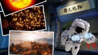 【VR游戏室】《第一课 VR》——人类航空航天发展史探索, 信念与荣耀绝不向黑夜低头!