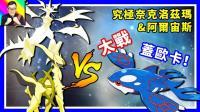★精灵宝可梦★阿尔宙斯&究极奈克洛兹玛VS盖欧卡! 超震撼! ★33★神奇宝贝★酷爱ZERO