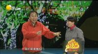 冯巩牛莉阎学晶 辽宁卫视精彩表演小品《爱的代驾》