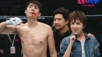 电影《羞羞的铁拳》详细剧情03-04 艾伦、马丽、沈腾主演