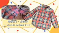 【瑶溪手作】P2做育克 连前片 怎样制作女童衬衫? 服装DIY制作教程