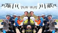 【第0集】2014一路欢乐318车队骑行川藏线西藏  成都集合 川藏线自驾游攻略