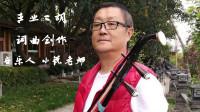 血染的风采 陈哲词 苏越曲 中国原创音乐基地 百度入驻音乐人 小锐二胡