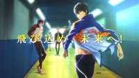 「Free!-Dive to the Future-」先导PV