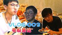 【神叹的Vlog】002: 相约帝都~核聚变前夜的欢聚