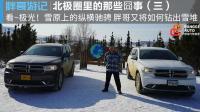 【胖哥游记】震惊了! 欣赏完极光的胖哥竟然被困雪原!
