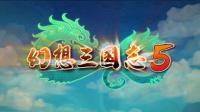 神小花游历-幻想三国志五1集