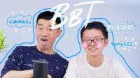 BB Time第128期: 小米MIX2s 腾讯听听 SonyXZ2开箱体验