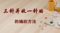 【金针纺】手工棒针编织课堂—三针并收一针的编织方法