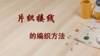 【金针纺】手工棒针编织课堂—片织接线的编织方法
