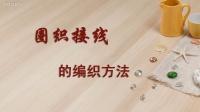 【金针纺】手工棒针编织课堂—圈织接线的编织方法