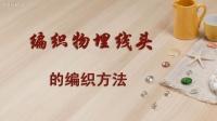 【金针纺】手工棒针编织课堂—编织物埋线条的编织方法