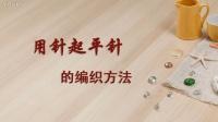 【金针纺】手工棒针编织课堂—用针起平针的方法