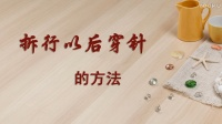【金针纺】手工棒针编织课堂—拆行穿针的方法